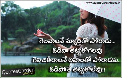 Good Night Quotes In Telugu With Images