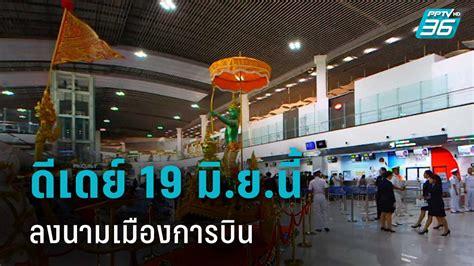 ดีเดย์ 19 มิ.ย.นี้ ลงนาม BBS ปั้นเมืองการบินภาคตะวันออก : PPTVHD36