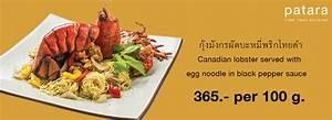 Thai Restaurant Bangkok Patara Fine Thai Cuisine