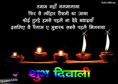 quotes  hindi diwali imagew quotesgram