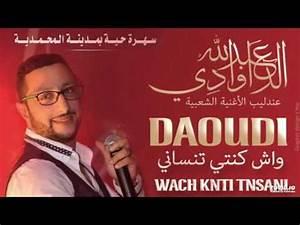 Youtube Chanson Marocaine : la plus belle chanson marocaine 2016 2017 ~ Zukunftsfamilie.com Idées de Décoration