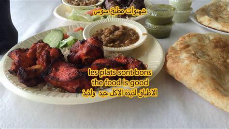 cuisine afghane afghan food vlog 1 je teste la cuisine afghane