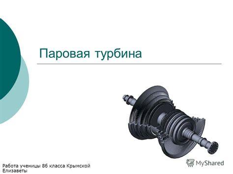 Паровая винтовая машина ЗАО Независимая Энергетика