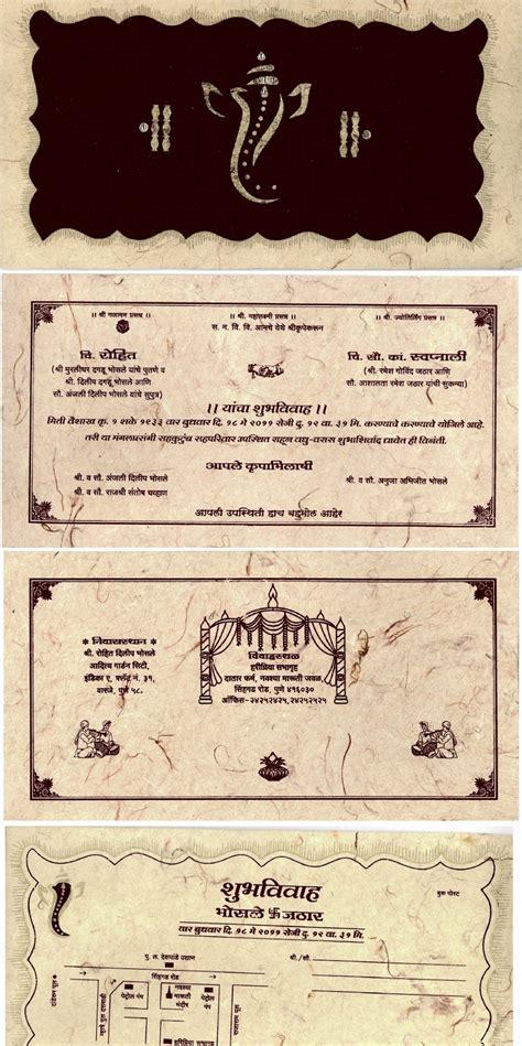 wedding  jewellery marathi lagna patrika wordings