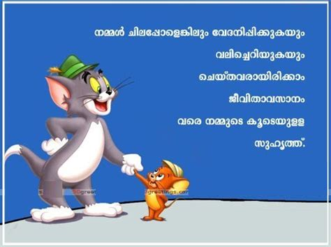 Tom And Jerry Funny Quotes In Malayalam