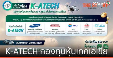 บลจ.กสิกรไทย ส่ง K-ATECH กองทุนหุ้นเทคเอเชีย   The Story ...