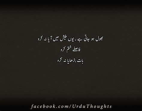 Wallpapers With Quotes In Urdu by Best Awesome Beautiful Quotes In Urdu With Pictures Urdu