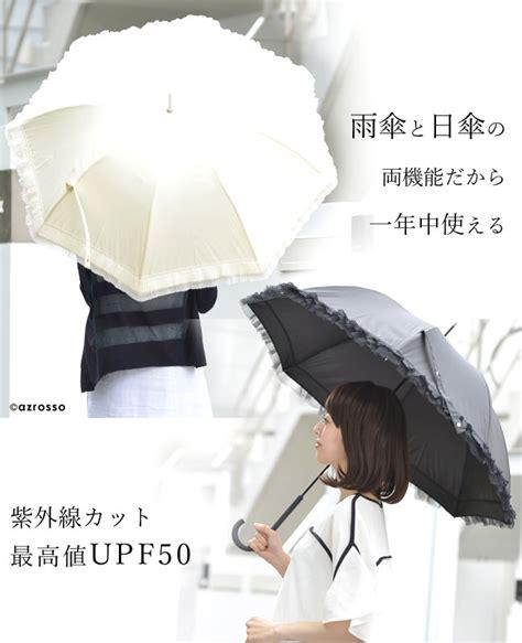 cabinet pigé angers 楽天市場 長傘 フリル レース 雨傘 日傘 レディース 晴雨兼用 傘 uvカット 大判 大きい おしゃれ 可愛い