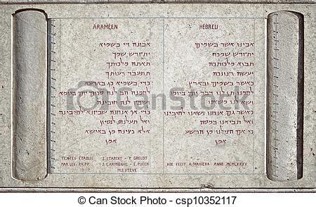 priere pater et ave photographies de j 233 rusalem lord s pater pri 232 re noster chapelle lord s csp10352117