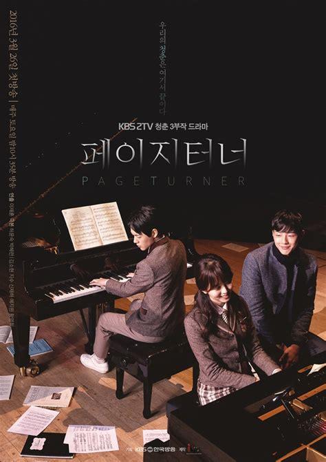 page turner korean drama