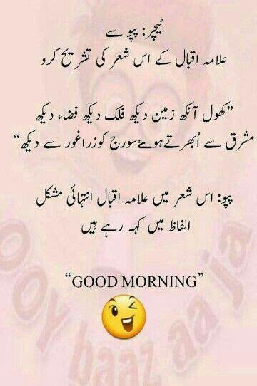 hot love urdu sms good morning pic sms urdu good morning images new