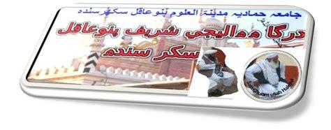 drga alyjydargahhalejisharif islamic books