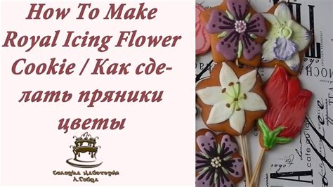 how to make orchids bloom again how to make royal icing flower cookies rose tulip orchid как сделать пряники цветы орхидея