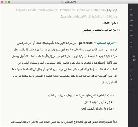 typing arabic on mac katib katib for mac image gallery