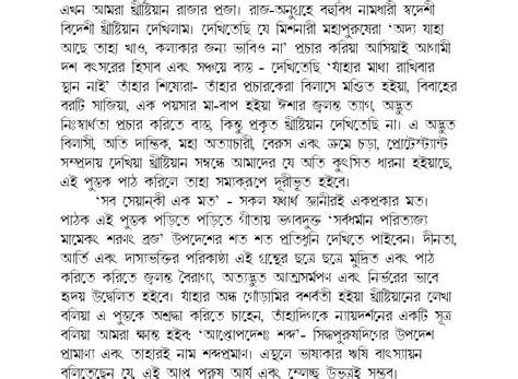 imitation  christ isha anusaran  bengali swami