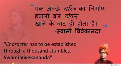hindi quotes  english