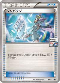 meiji card template badge xy promo 203 bulbapedia the community