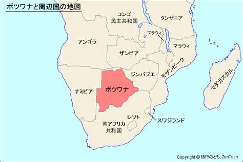 ボツワナと周辺国の地図 - 旅行のとも、ZenTech