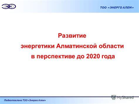 Рис.2. макроэкономические результаты развития россии на перспективу до 2020 года