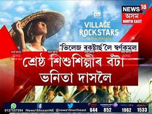 Assamese film 'Village Rockstars' wins Best Feature Film ...