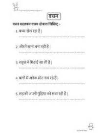 hindi vachan badlo worksheet  class  awesome worksheet
