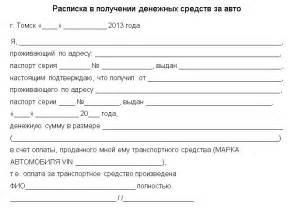 Расписка на передачу денег за гараж образец