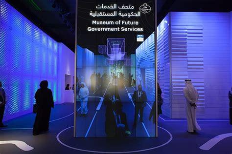 museum   future   world government summit