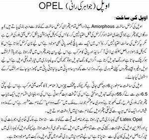 Opal Stone Benefits In Urdu Opal Stone History White Opal ...