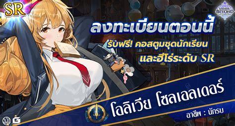 Shining Beyond เปิดให้ลงทะเบียนล่วงหน้าเวอร์ชั่นภาษาไทย ...