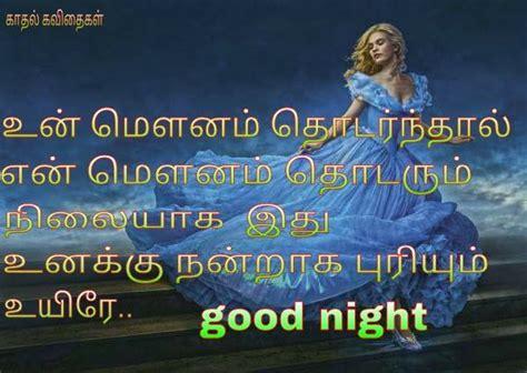 good night love quotes images tamilscrapscom