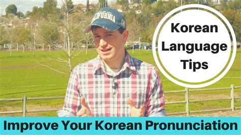 How To Improve Your Korean Pronunciation  Learn Korean With Go! Billy Korean