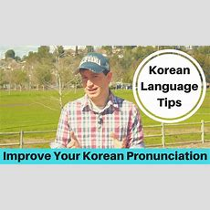How To Improve Your Korean Pronunciation  5 Tips Youtube