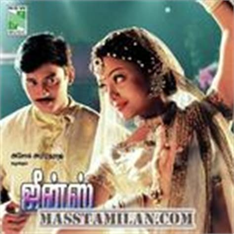 Anbe Per Anbe Mp3 Song Download Masstamilan