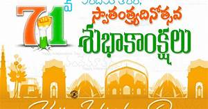 Happy Independence Day 2017 Telugu Advance Greetings ...