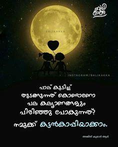 malayalam quotes images   malayalam