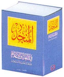 kamus bahasa arab al munjid