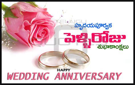 telugu marriage anniversary images top wedding anniversary  telugu quotes pictures