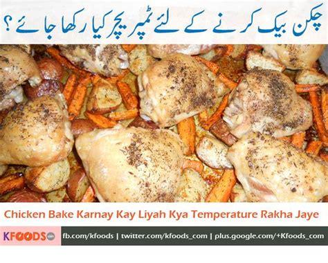 what temperature do you bake chicken top 28 what temperature do you bake chicken at ماذا temp يمكنك كوك الدجاج أسئلة وأجوبة