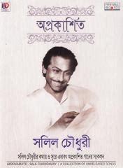 aprokashito salil chowdhury cd