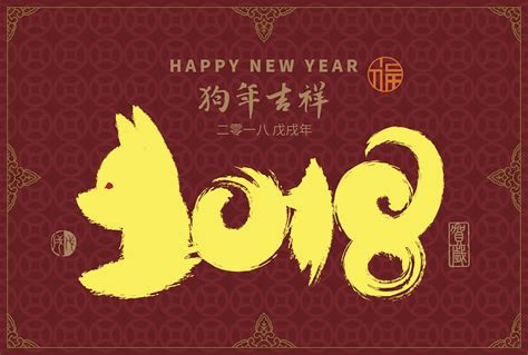 lunar chinese  year sayings   year   dog