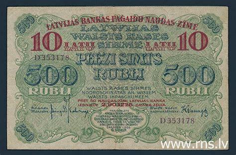 Latvijas naudas vēsture un mūsdienas - Spoki - bildes 2