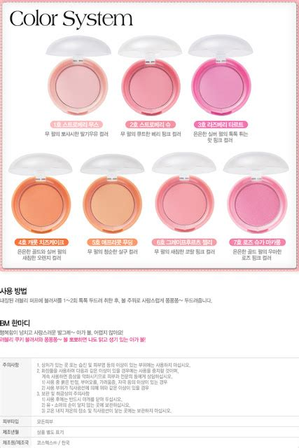Harga Etude House Lovely Cookie Blusher review etude house lovely cookie blusher poshmakeupnstuff