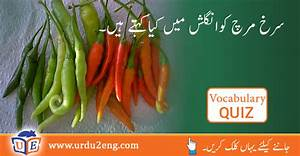 thyme Urdu Meaning