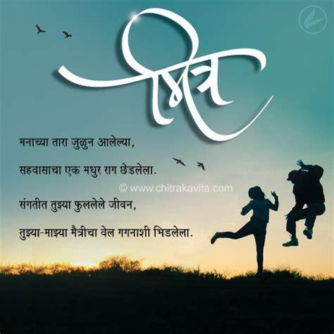 friendship quotes marathi poems quotesgram