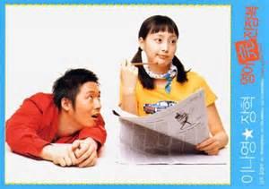 teach me korean 2003 영어완전정복 hancinema the korean and drama