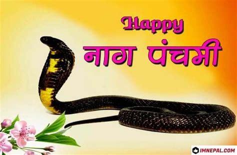 beautiful nepali card designs  happy nag panchami