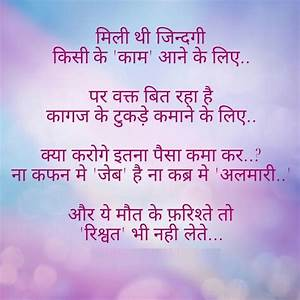 Images hi images shayari : Hindi Kavita Poems 2016 with image