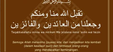 ucapan idul fitri  sesuai  sunnah
