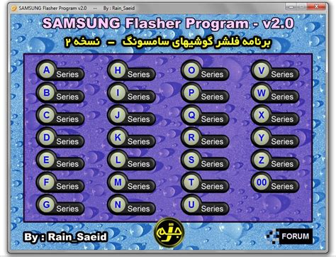 Telecharger Logiciel Flash Samsung