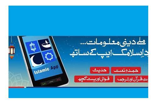 Islamic app free download